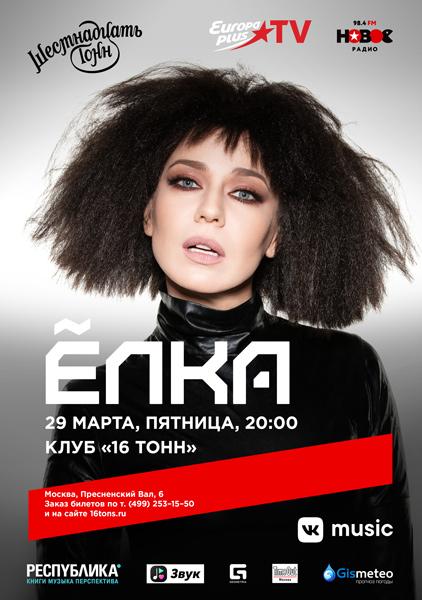 Афиша  Ёлка