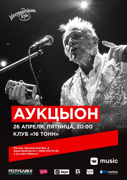 Афиша АукцЫон