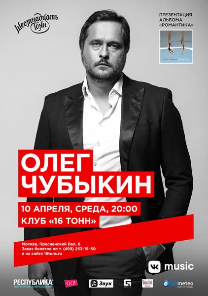 Афиша Олег Чубыкин