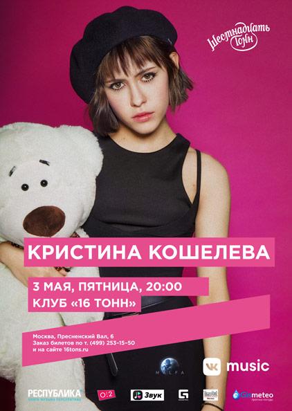 Афиша Кристина Кошелева