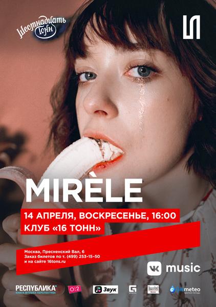 Афиша MIRELE