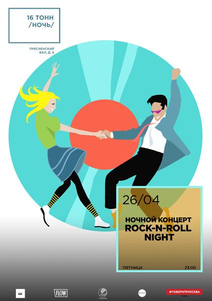 Афиша Ночной концерт Rock'n'roll Night