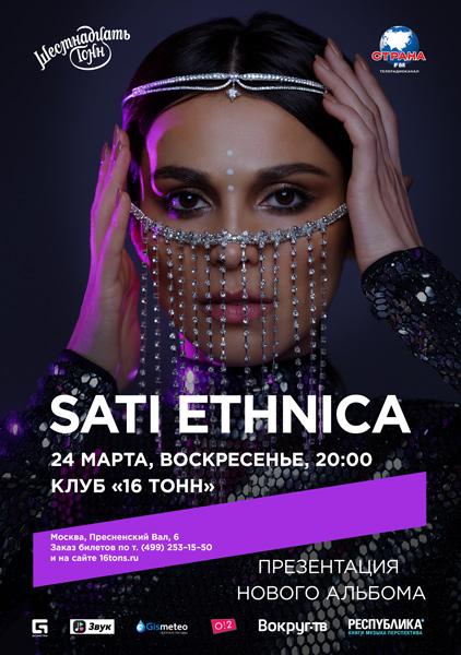 Афиша Sati Ethnica