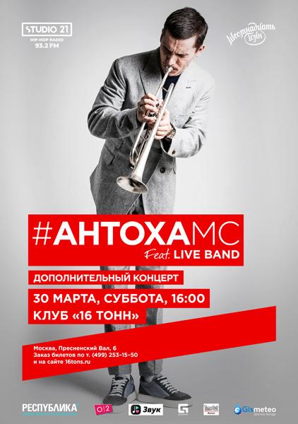 Афиша Антоха МС feat. Live Band | Дополнительный концерт