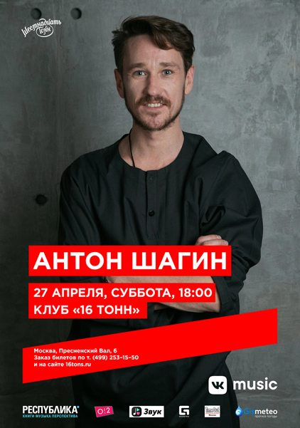 Афиша Антон Шагин