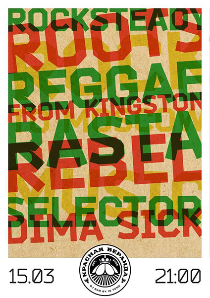 Афиша Красная веранда: Sick Reggae Friday