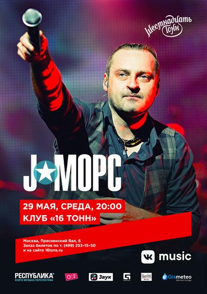 Афиша J:MOPC