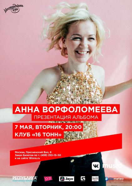 Афиша Анна Ворфоломеева