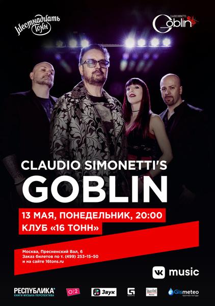 Афиша Goblin (IT)