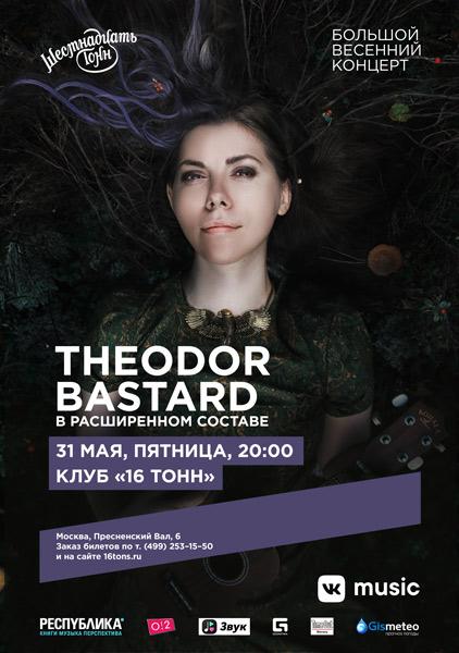 Афиша THEODOR BASTARD