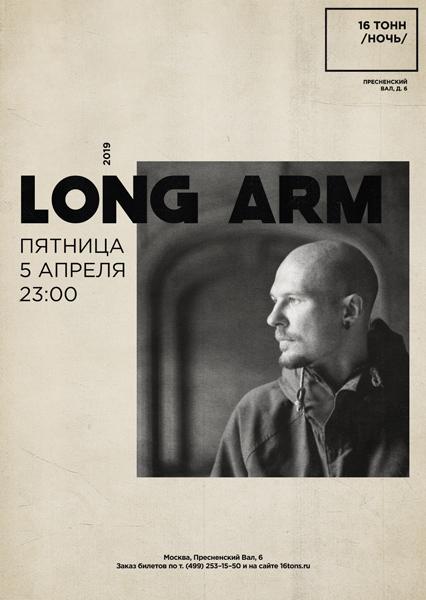 Афиша Long Arm