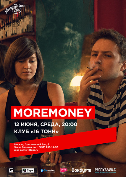 Афиша MOREMONEY