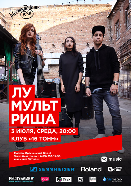 Афиша Лу/Мульт/Риша