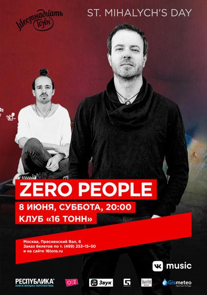 Афиша Zero People