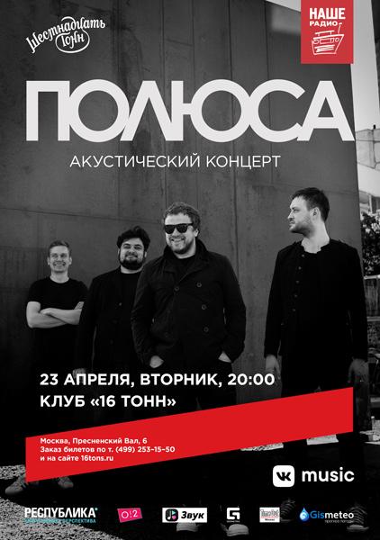 Афиша Полюса - Концерт перенесён на 28 июля!