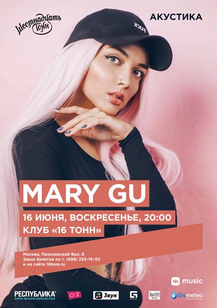 Афиша Mary Gu. Акустика