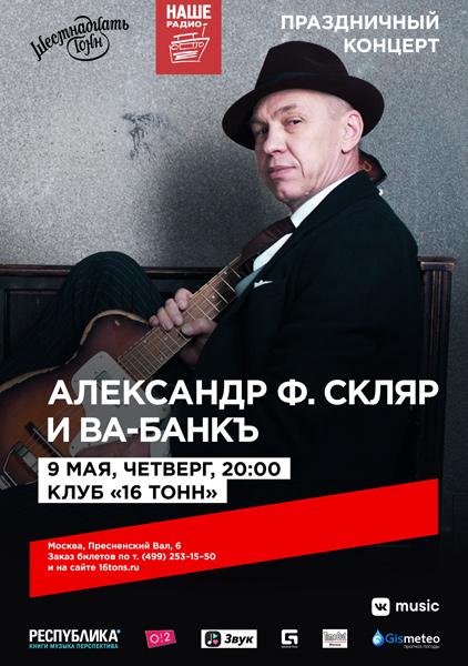 Афиша Александр Ф. Скляр и группа