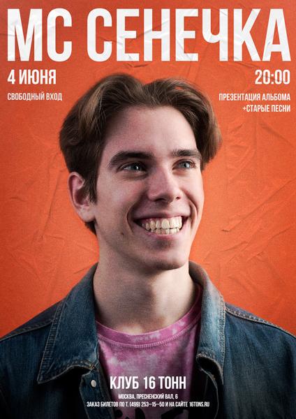 Афиша MC Сенечка
