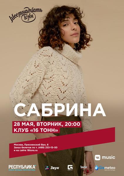 Афиша Сабрина