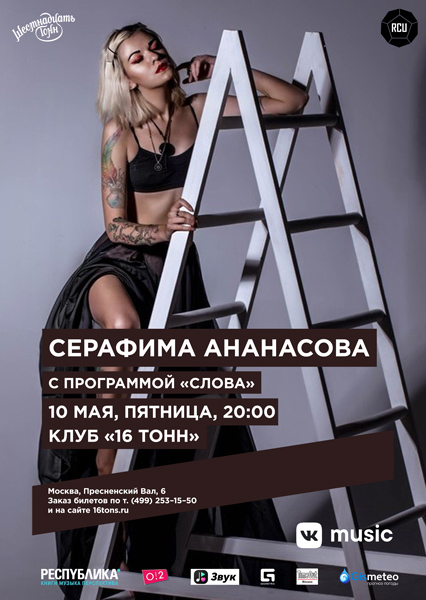 Афиша Серафима Ананасова