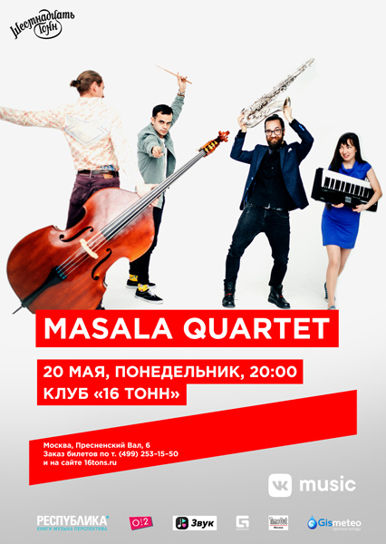 Афиша Masala Quartet