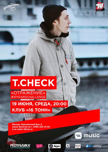 Афиша T.Check
