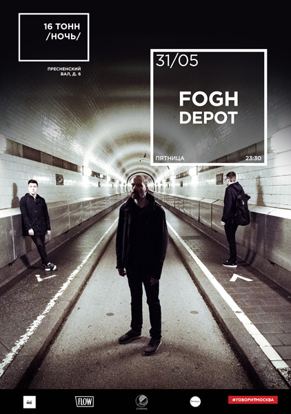 Афиша Dark Jazz: Fogh Depot