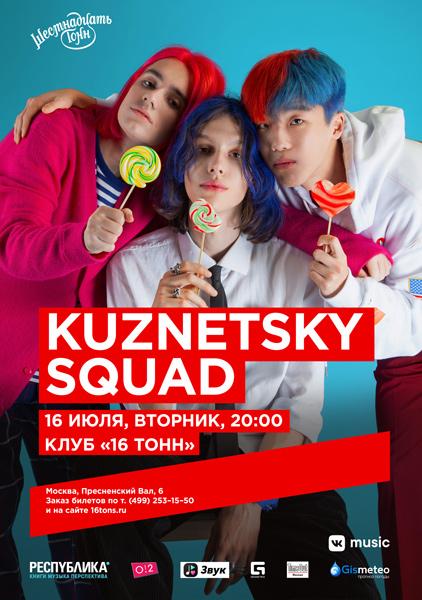 Афиша Kuznetsky Squad