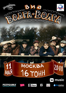Афиша ВИА «Волга-Волга»