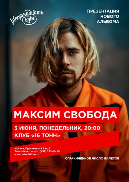 Афиша Максим Свобода