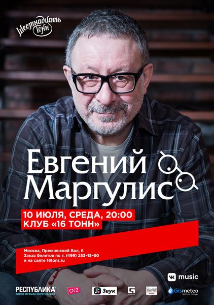 Афиша Евгений Маргулис