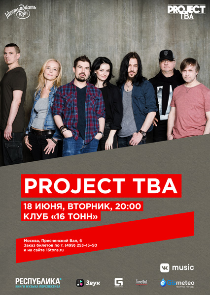 Афиша Project TBA