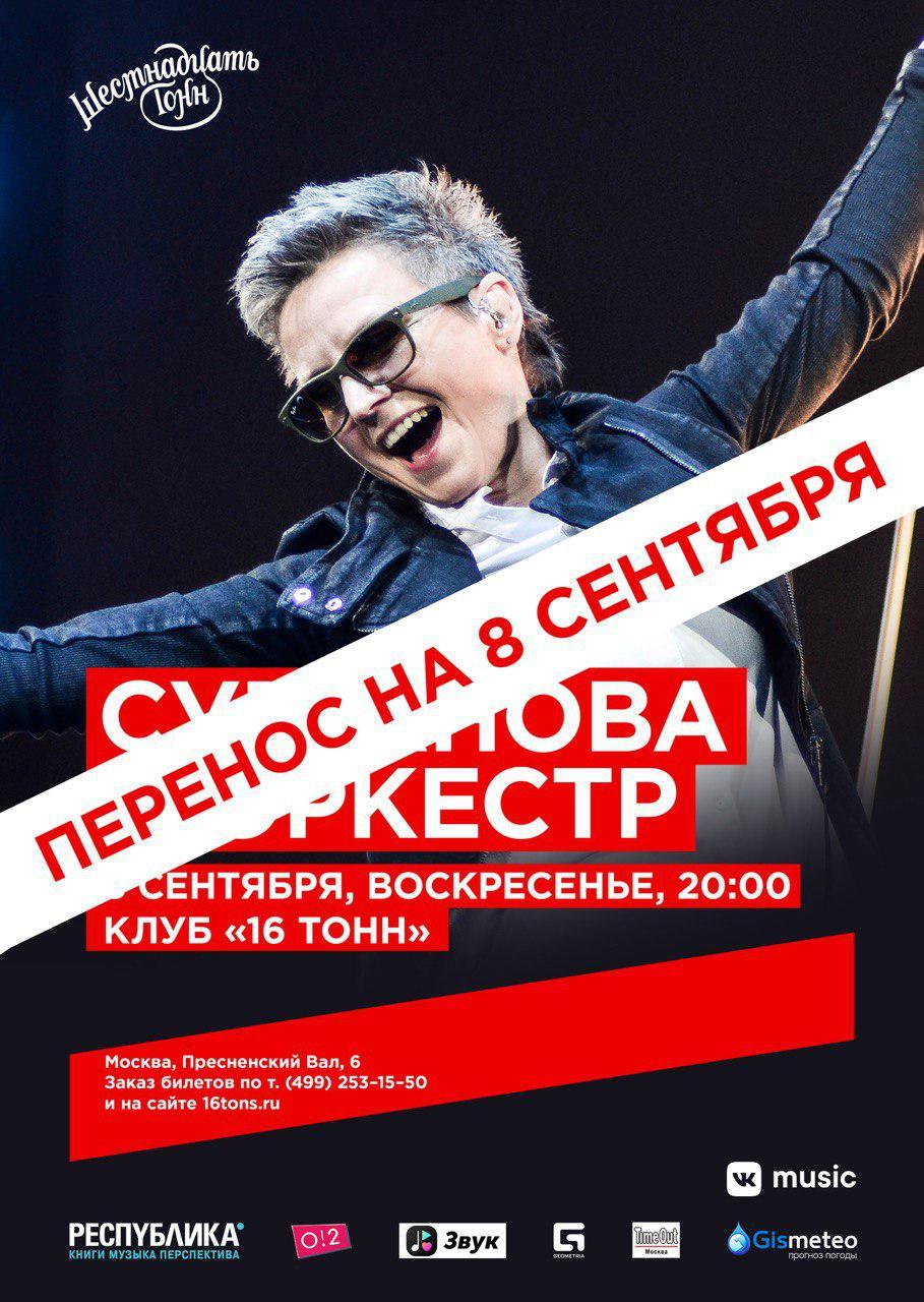 Афиша Сурганова и Оркестр | Перенос на 8 сентября!