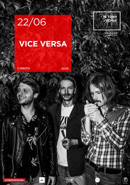Афиша Vice Versa