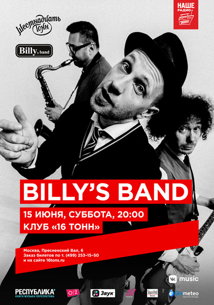 Афиша Billy's Band