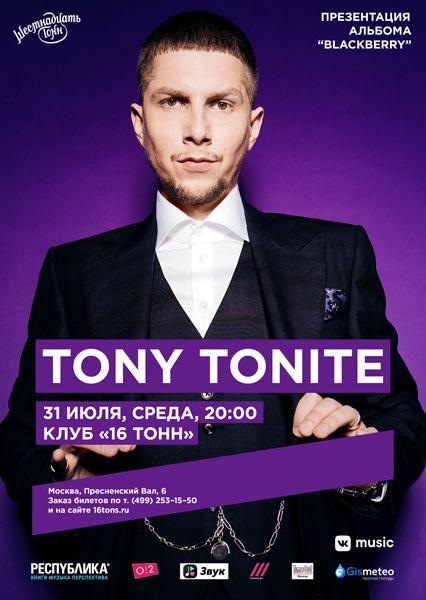 Афиша Tony Tonite