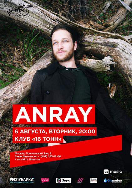 Афиша Anray