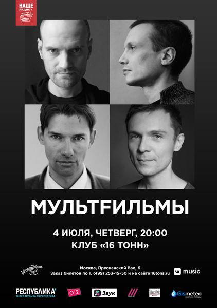 Афиша МультFильмы