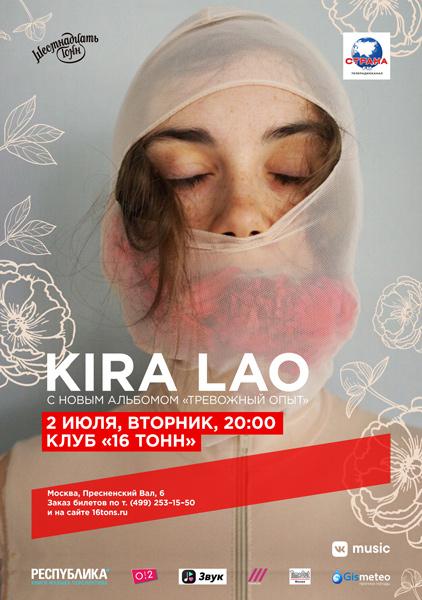 Афиша Kira Lao