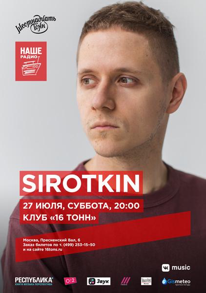 Афиша Sirotkin