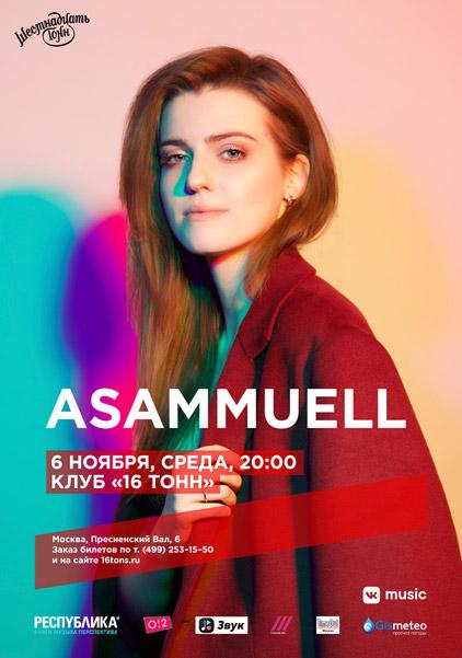Афиша ASAMMUELL