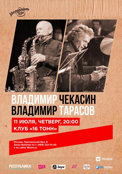 Афиша Владимир Тарасов и Владимир Чекасин