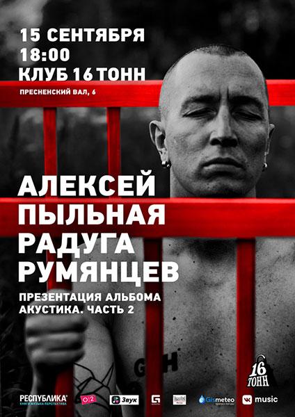 Афиша Алексей ППР Румянцев