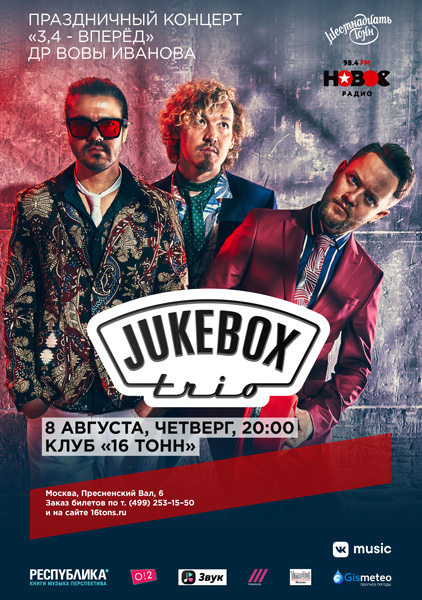 Афиша Jukebox Trio