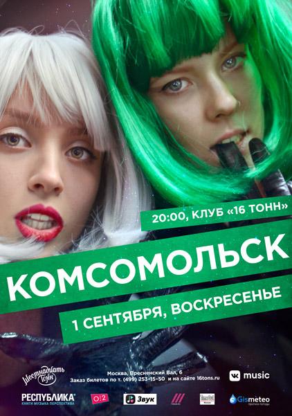 Афиша Комсомольск