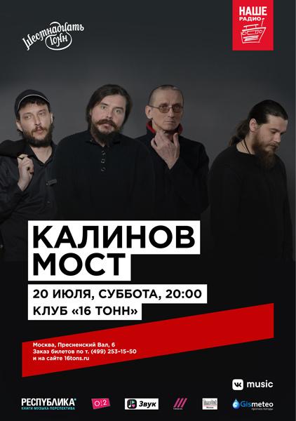 Афиша Калинов Мост