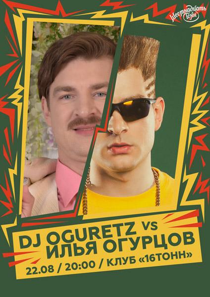 Афиша Илья Огурцов vs DJ Oguretz