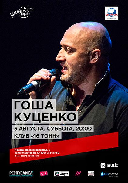 Афиша Гоша Куценко