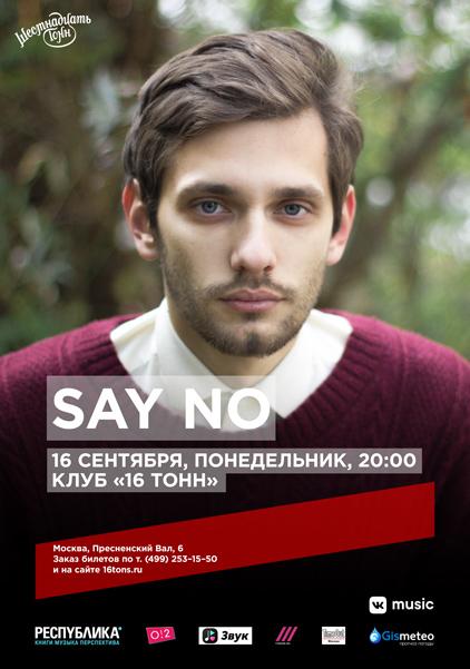 Афиша Say No