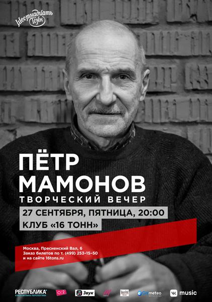 Афиша Пётр Мамонов. Творческий вечер  | Концерт отменен